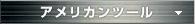 ★アメリカンツール