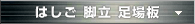 ★梯子・脚立