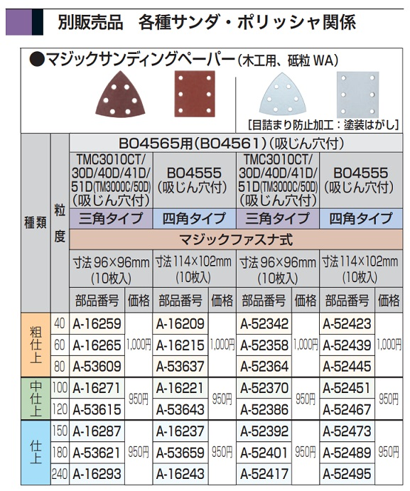 A16259-A52495