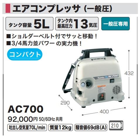 AC700