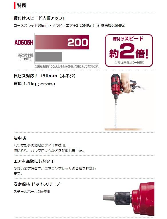 AD605H