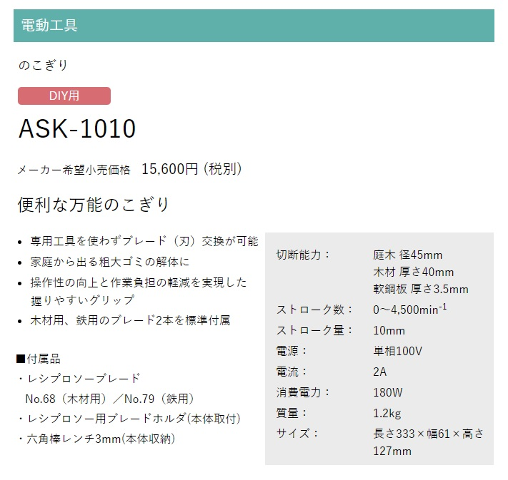 ASK-1010