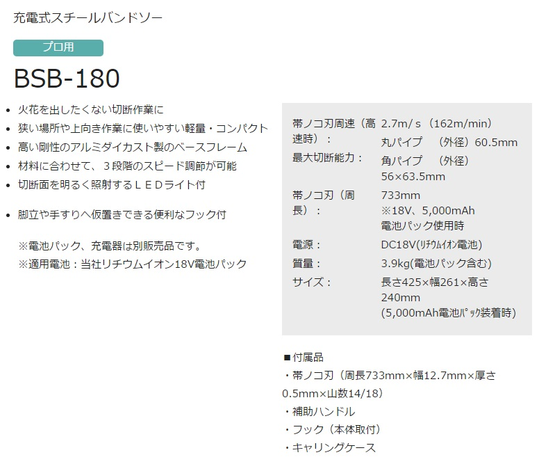 BSB-180