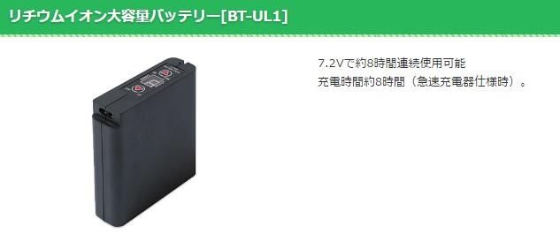 BT-UL1