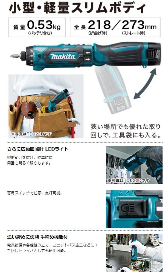 新7.2V充電式ペンドライバドリル本体のみ マキタ 黒 DF012DZB 【最新モデル】 (makita