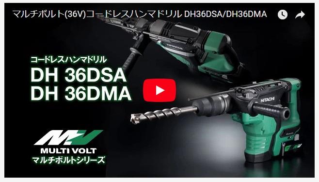 DH36DMA-2WP
