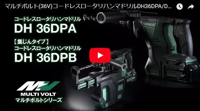 DH36DPA2XP