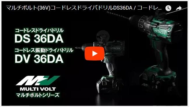 DV36DA2XP