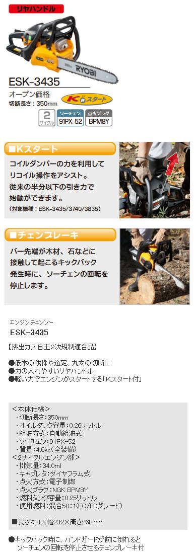 ESK-3435