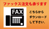FAX-Order