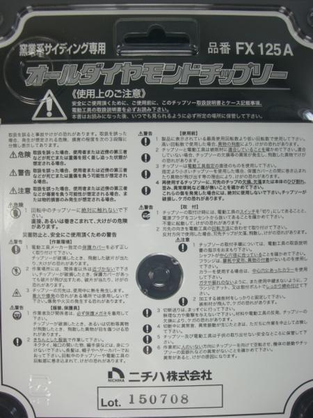 FX125A