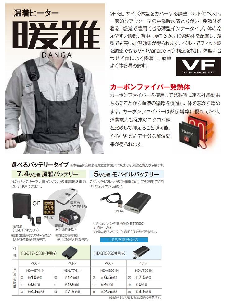 HD-VE741N