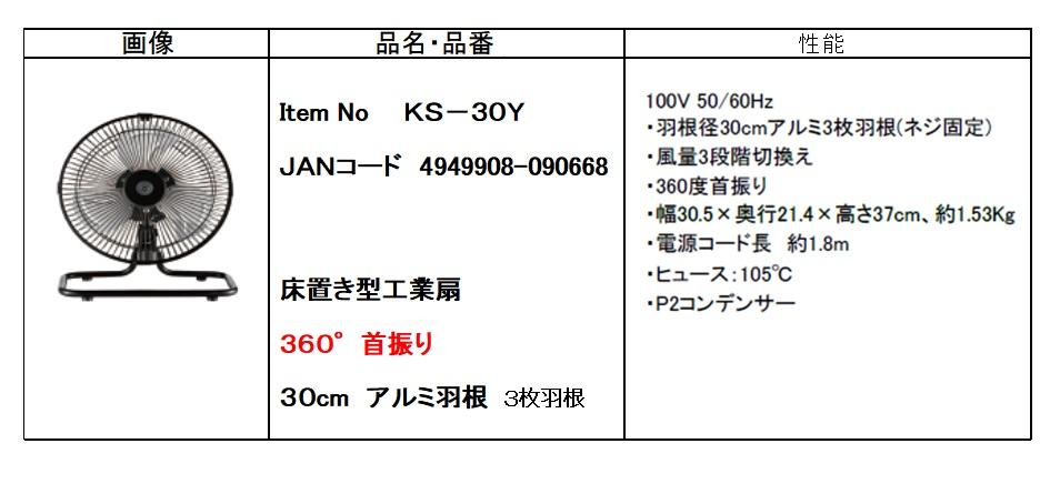 KS-30Y-2