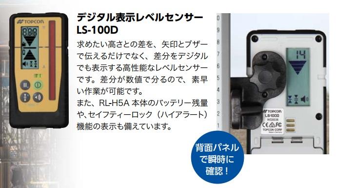 LS-100D