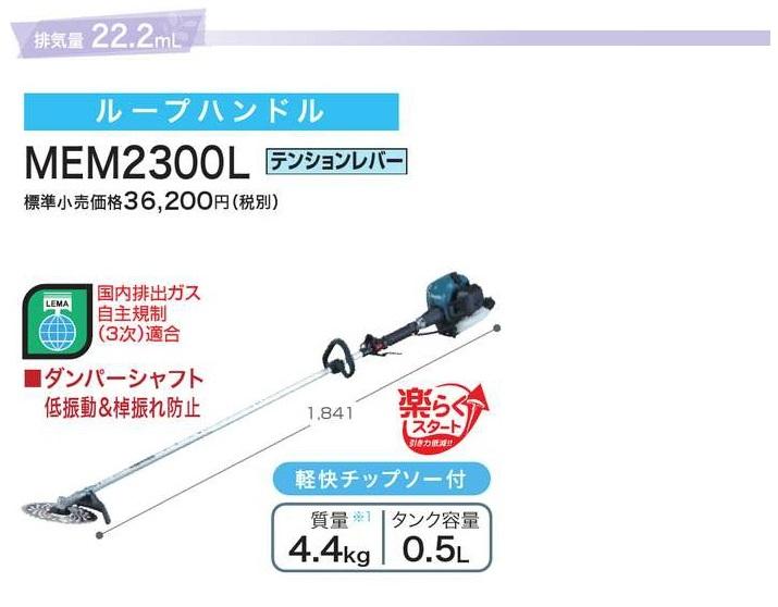 MEM2300L