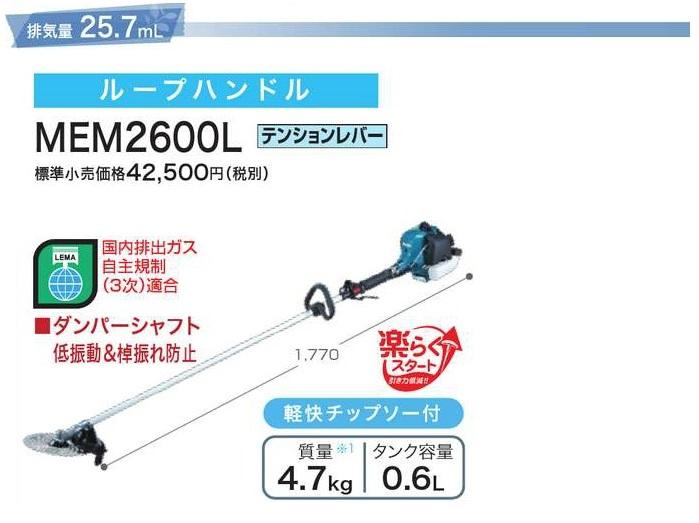 MEM2600L