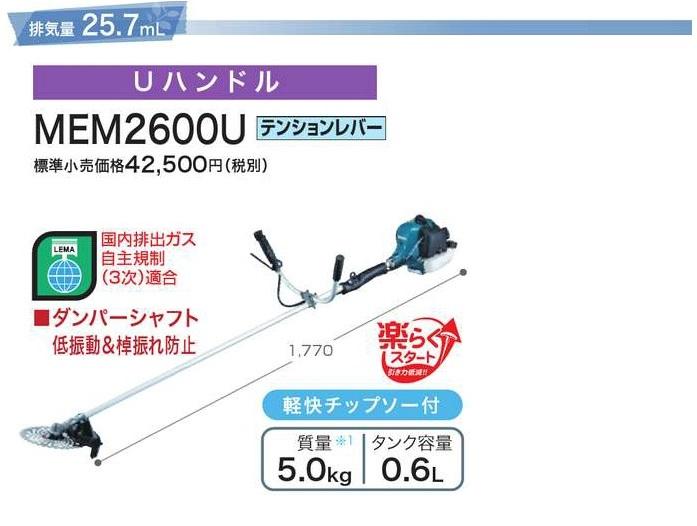 MEM2600U