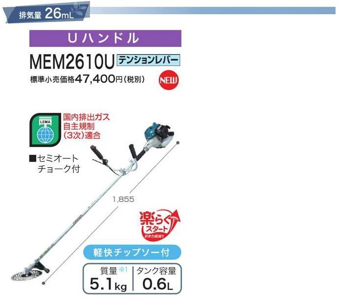 MEM2610U
