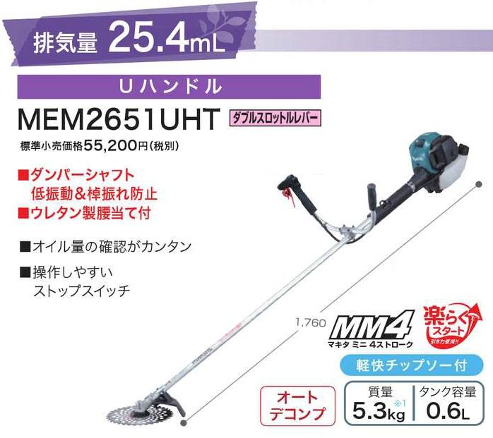 MEM2651UHT