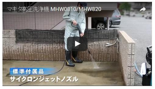 MHW0820