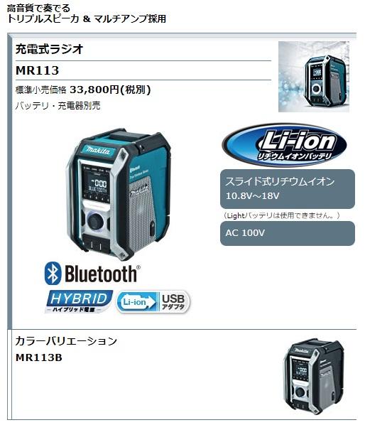 Mr113 マキタ ラジオ マキタ MR113