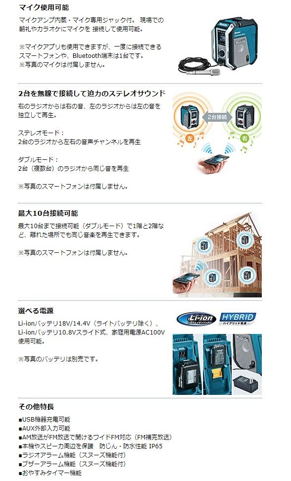 Mr113 マキタ ラジオ マキタ 充電式ラジオ