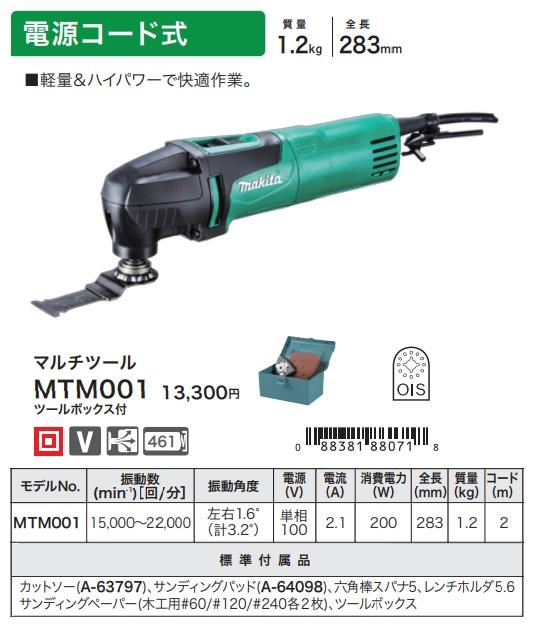 MTM001