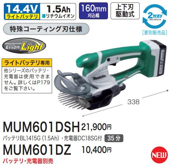 MUM601DSH