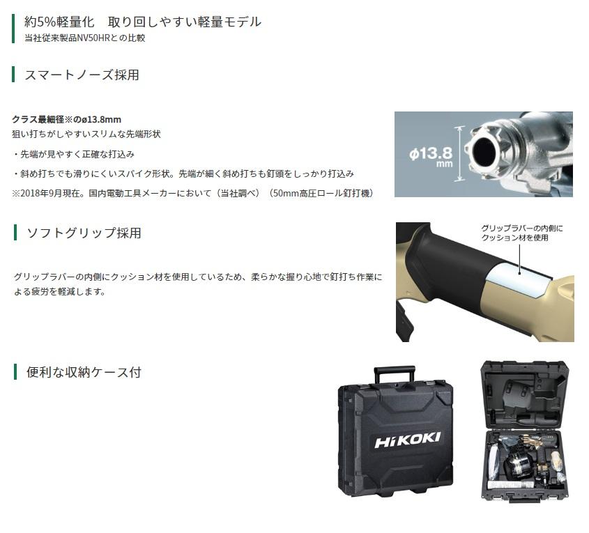 NV50HR2-S