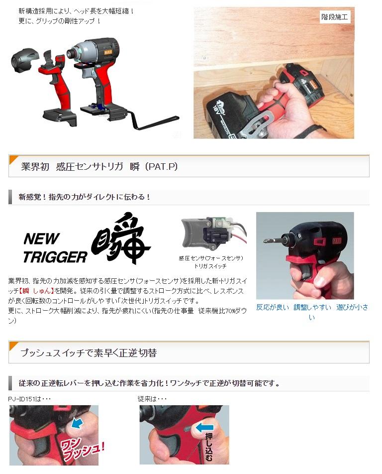 PJ-ID151R-B2C1850A