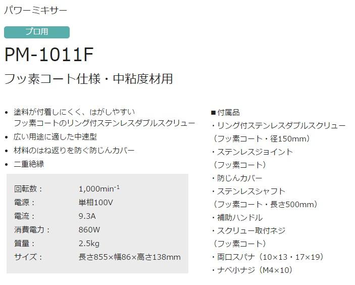 PM-1011F