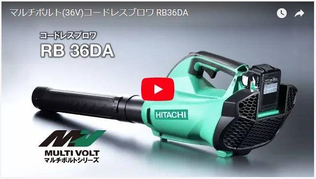 RB36DA-2XP