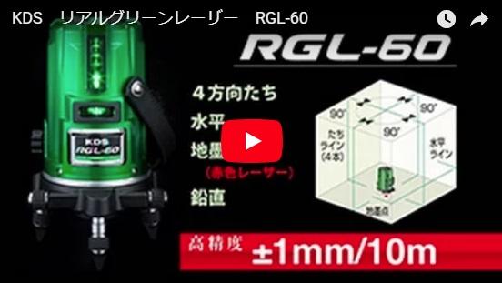 RGL-60