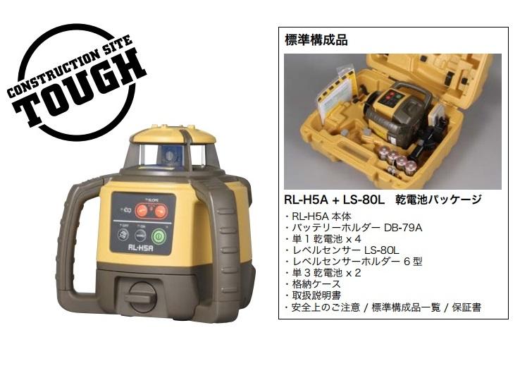 RL-H5A