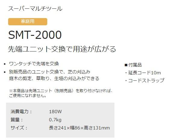 SMT-2000