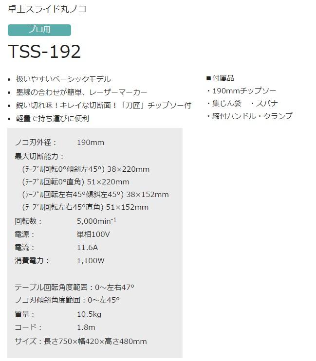 TSS-192