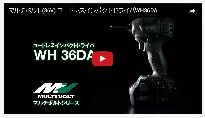 WH36DA