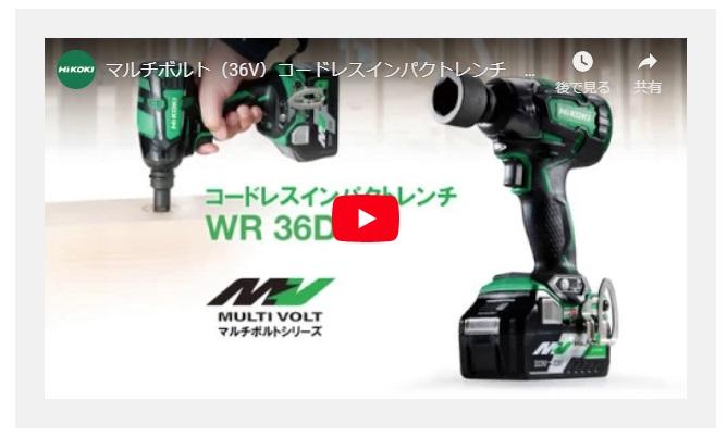 WR36DC-2XP