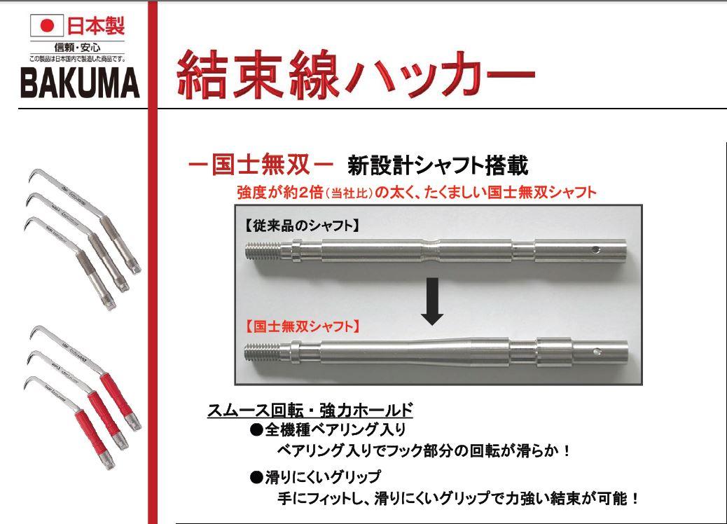 bakuma1