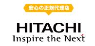 HITACHI 日立 正規代理店