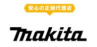 Makita マキタ 正規代理店