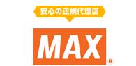 MAX マックス 正規代理店
