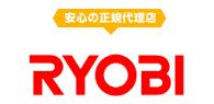 RYOBI リョービ