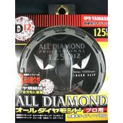 【山真製鋸】オールダイヤチップソー サイディング用 レーザースリット入り 125mm12P CYT-YSD-125D12 窯業系サイディング対応