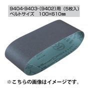 マキタ サイディングベルト A-32661 5枚入り 100x610mm AA鉄工用 粗仕上 粒度30 対応機種9404・9403・9402用 makita