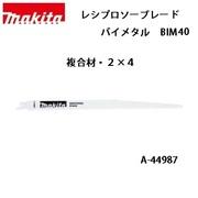 【マキタ】レシプロソーブレード BIM40 バイメタル 全長305mm 5&8山 複合材・2×4 5枚入 A-44987