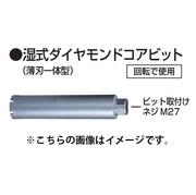 送料無料【マキタ】湿式ダイヤモンドコアビット 薄刃一体型 φ180 A-57825 外径180mmx深さ260mm makita