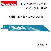 【マキタ】レシプロソーブレード BIM51 バイメタルBI5 全長150mm 10山 木材(釘可)・鉄・ステンレス用 5枚入 A-58017