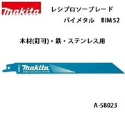 【マキタ】レシプロソーブレード BIM52 バイメタルBI5 全長200mm 10山 木材(釘可)・鉄・ステンレス用 5枚入 A-58023