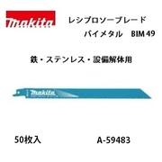 送料無料【マキタ】レシプロソーブレード BIM49 バイメタルBI5 全長250mm 10&14山 鉄・ステンレス・設備解体用 50枚入 A-59483